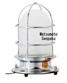 2-ST-S 松本船舶 マリンランプ 2型スタンドデッキ シルバー スタンド [LED電球色]