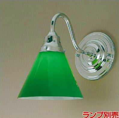 MB50366-35 マックスレイ NEW YORK LIGHT GALLERY グリーンガラス ブラケット [E26][クローム]