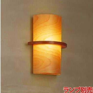 MB50381-03 マックスレイ 白桜材セード ブラケット [E17]