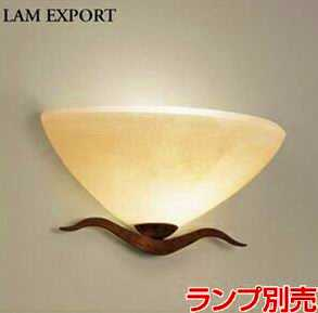 MB50386-21 マックスレイ LAM EXPORT 鋼塗装仕上 ブラケット [E17][ブラウン]