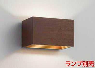 MB50394-21 マックスレイ 木製セード ブラケット [E17][ブラウン]