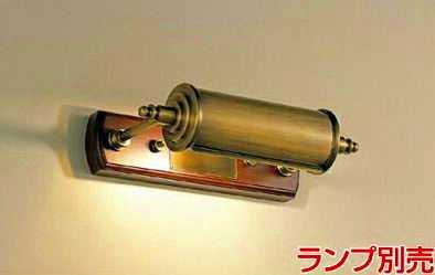 MB50415-42 マックスレイ 鋼セード ブラケット [E17][真鍮ブロンズ]