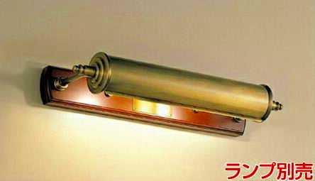 MB50416-42 マックスレイ 鋼セード ブラケット [E17][真鍮ブロンズ]