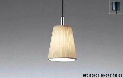 OP01500-35-90-03 マックスレイ クローム本体 ベージュ布セード コード吊ペンダント [LED電球色]