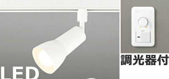 OS256152PC-SET3 オーデリック 調光調色可能LEDスポットライト100形 3台付 専用調光器同梱セット [LED電球色・昼白色][オフホワイト] あす楽対応