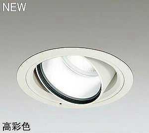XD404001H オーデリック PLUGGED プラグド C7000 ユニバーサルダウンライト [LED]