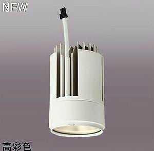 XD424007H オーデリック PLUGGED プラグド 交換用光源ユニット [LED]