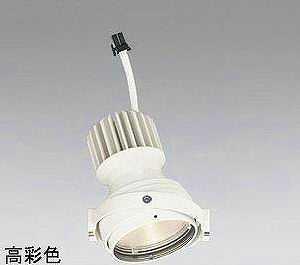 XS412323H オーデリック PLUGGED プラグド マルチユニバーサル灯体 [LED]