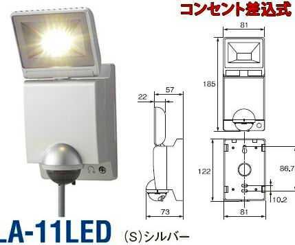 LA-11LED-S オプテックス OPTEX LED1灯タイプ センサーライトON/OFF型 [白色LED][シルバー] あす楽対応