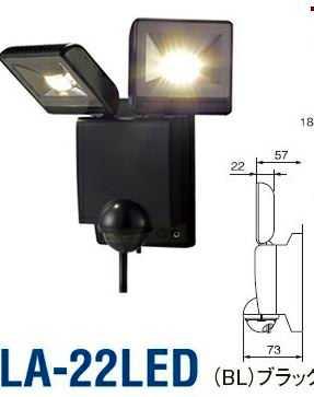 LA-22LED-BL オプテックス OPTEX LED2灯タイプ センサーライトON/OFF型 [白色LED][ブラック]