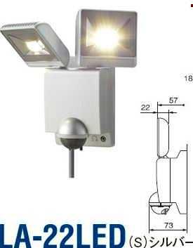 LA-22LED-S オプテックス OPTEX LED2灯タイプ センサーライトON/OFF型 [白色LED][シルバー]