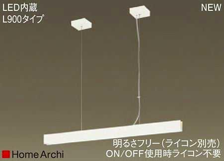 LGB17080LB1 パナソニック HomeArchi ホームアーキ 美ルック ワイヤー吊ラインペンダント [LED昼白色][L900][調光可能]