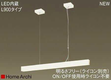 LGB17081LB1 パナソニック HomeArchi ホームアーキ 美ルック ワイヤー吊ラインペンダント [LED温白色][L900][調光可能]