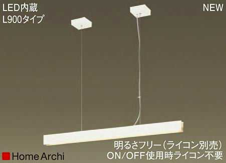 LGB17082LB1 パナソニック HomeArchi ホームアーキ 美ルック ワイヤー吊ラインペンダント [LED電球色][L900][調光可能]