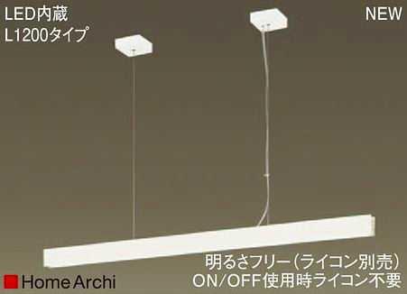 LGB17085LB1 パナソニック HomeArchi ホームアーキ 美ルック ワイヤー吊ラインペンダント [LED昼白色][L1200][調光可能]
