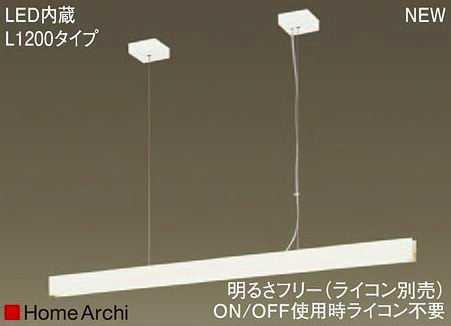 LGB17086LB1 パナソニック HomeArchi ホームアーキ 美ルック ワイヤー吊ラインペンダント [LED温白色][L1200][調光可能]
