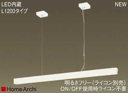 LGB17087LB1 パナソニック HomeArchi ホームアーキ 美ルック ワイヤー吊ラインペンダント [LED電球色][L1200][調光可能]