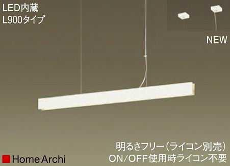 LGB17181LB1 パナソニック HomeArchi ホームアーキ 美ルック ワイヤー吊ラインペンダント [LED温白色][L900][調光可能]