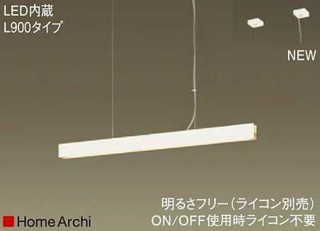 LGB17182LB1 パナソニック HomeArchi ホームアーキ 美ルック ワイヤー吊ラインペンダント [LED電球色][L900][調光可能]