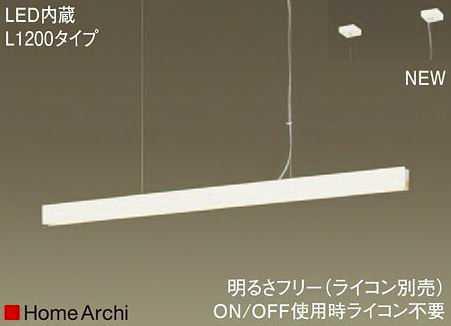 LGB17187LB1 パナソニック HomeArchi ホームアーキ 美ルック ワイヤー吊ラインペンダント [LED電球色][L1200][調光可能]