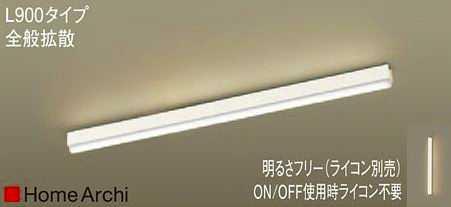 LGB50607LB1 パナソニック HomeArchi ホームアーキ 美ルック ラインベースライト [LED温白色][L900][調光可能]