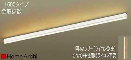 LGB50614LB1 パナソニック HomeArchi ホームアーキ 美ルック ラインベースライト [LED電球色][L1500][調光可能]