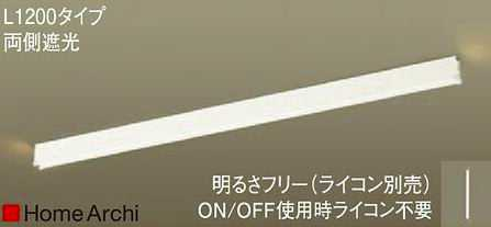 LGB50630LB1 パナソニック HomeArchi ホームアーキ 美ルック 両側遮光タイプラインベースライト [LED温白色][L1200][調光可能]
