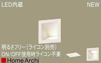 LGB80541LB1 パナソニック HomeArchi ホームアーキ 美ルック 埋込型ウォッシャライト [LED温白色][ホワイト][調光可能]