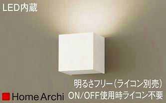 LGB80554LB1 パナソニック HomeArchi ホームアーキ 美ルック 片側配光ブラケット [LED温白色][ホワイト][調光可能]