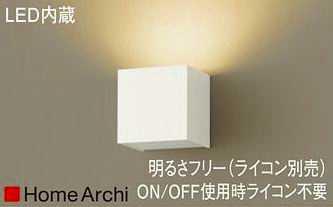LGB80555LB1 パナソニック HomeArchi ホームアーキ 美ルック 片側配光ブラケット [LED電球色][ホワイト][調光可能]