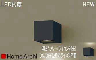 LGB80624LB1 パナソニック HomeArchi ホームアーキ 美ルック ユニバーサルブラケット [LED温白色][集光][調光可能]