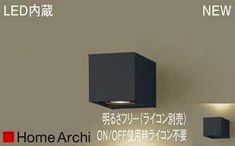 LGB80635LB1 パナソニック HomeArchi ホームアーキ 美ルック ユニバーサルブラケット [LED電球色][集光][調光可能]