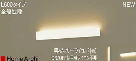 LGB81877LB1 パナソニック HomeArchi ホームアーキ 美ルック ラインブラケット [LED電球色][L600][調光可能]