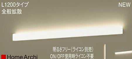LGB81886LB1 パナソニック HomeArchi ホームアーキ 美ルック ラインブラケット [LED温白色][L1200][調光可能]