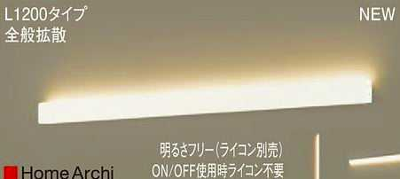 LGB81887LB1 パナソニック HomeArchi ホームアーキ 美ルック ラインブラケット [LED電球色][L1200][調光可能]