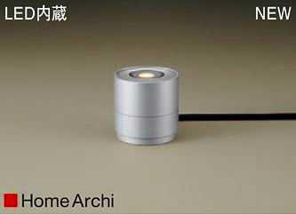 LGW45821LE1 パナソニック HomeArchi ホームアーキ 上方配光 150lm 美ルック アウトドアスタンド [LED電球色][シルバー]