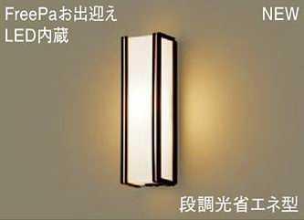 LSEWC4032LE1 パナソニック FreePa お出迎え 人感センサ付 アウトドアポーチライト [LED電球色][オフブラック]
