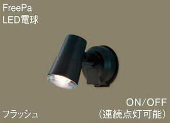 LSEWC6001BK パナソニック FreePa フラッシュ 人感センサ付 アウトドアスポットライト [LED電球色][ブラック]