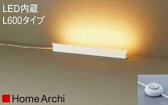 SF055W パナソニック HomeArchi ホームアーキ 美ルック ホリゾンタルライト [LED電球色][ホワイト]