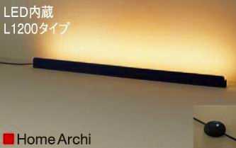 SF061B パナソニック HomeArchi ホームアーキ 美ルック ホリゾンタルライト [LED電球色][ブラック]