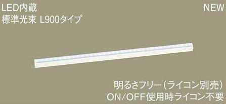 LGB50066LB1 パナソニック スタンダードタイプ L900 ラインベースライト [LED昼白色][調光可能]