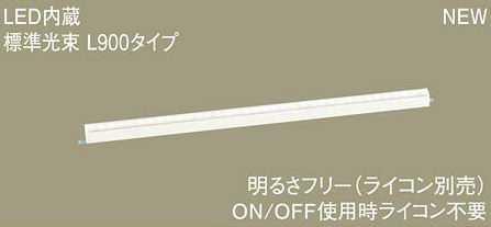 LGB50067LB1 パナソニック スタンダードタイプ L900 ラインベースライト [LED温白色][調光可能]