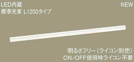 LGB50071LB1 パナソニック スタンダードタイプ L1200 ラインベースライト [LED電球色][調光可能]