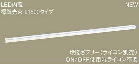 LGB50072LB1 パナソニック スタンダードタイプ L1500 ラインベースライト [LED昼白色][調光可能]