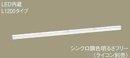 LGB50147LU1 パナソニック シンクロ調色 建築化照明 ラインベースライト [LED昼光色~電球色]