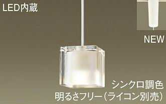 LGB10631LU1 パナソニック シンクロ調色 60形 プラグタイプコード吊ペンダント [LED昼光色~電球色]