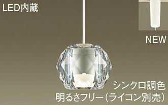 LGB10633LU1 パナソニック シンクロ調色 60形 プラグタイプコード吊ペンダント [LED昼光色~電球色]