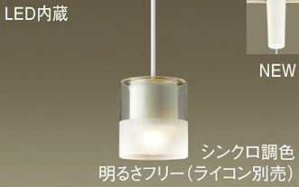 LGB10634LU1 パナソニック シンクロ調色 60形 プラグタイプコード吊ペンダント [LED昼光色~電球色]