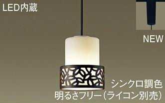 LGB10635LU1 パナソニック シンクロ調色 60形 プラグタイプコード吊ペンダント [LED昼光色~電球色]