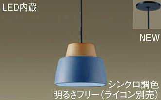 LGB10716LU1 パナソニック SUEKI CERAMICS シンクロ調色 コード吊ペンダント [LED昼光色~電球色][ブルー]